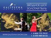 Звездное шоу в Белгороде