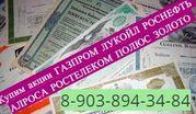 Продать акции Полюс Золото,  Белгородэнерго,  МРСК Центра,  Лукойл